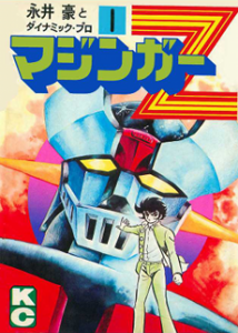 Mazinger_Z_manga_vol_1
